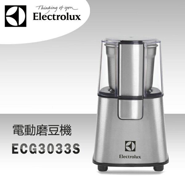 ECG3003S Electrolux 伊萊克斯 不鏽鋼咖啡磨豆機