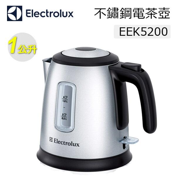 Electrolux 伊萊克斯 不鏽鋼1L電茶壺 EEK5200
