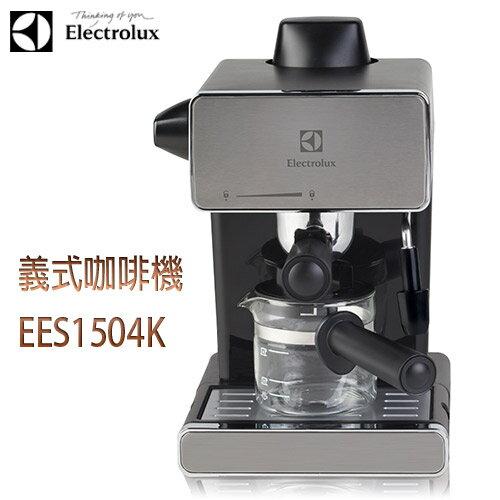 【送 伊瑪 鬆餅機】Electrolux伊萊克斯 5bar 義式咖啡機EES1504K
