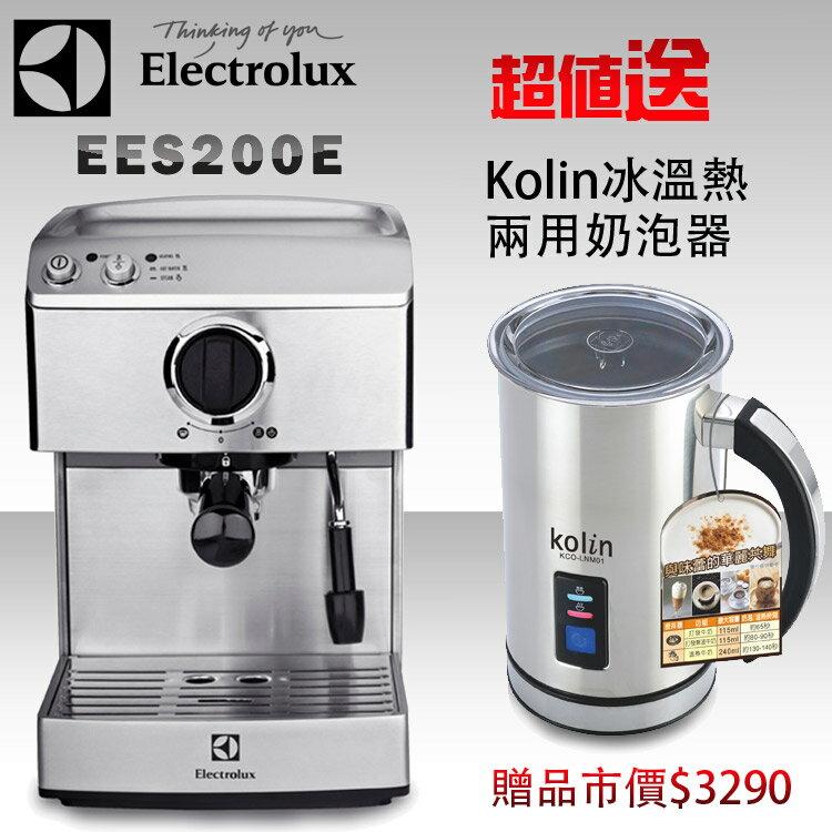 Electrolux伊萊克斯 義式咖啡機EES-200E/EES200E【送kolin 歌林電動冰溫熱兩用奶泡機】 0