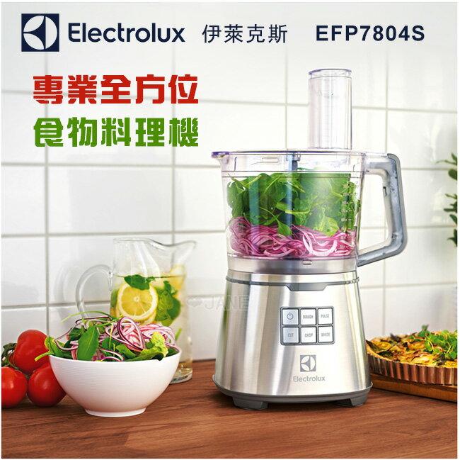 伊萊克斯Electrolux大師EFP7804S全方位食物料理機 0