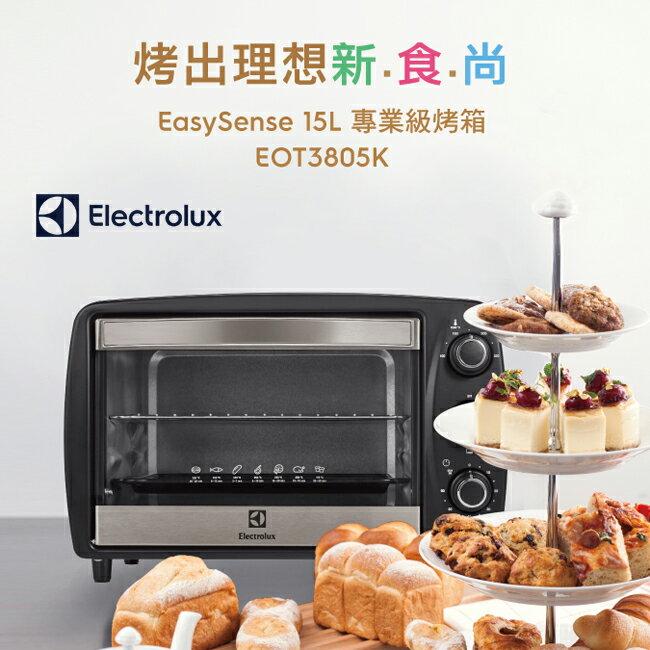 Electrolux 伊萊克斯 15L專業級烤箱 EOT3805K / EOT-3805K - 限時優惠好康折扣