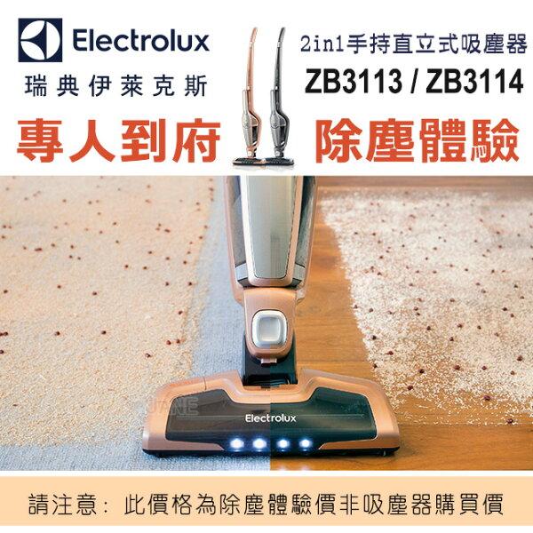 Electrolux伊萊克斯完美管家渦輪鋰電版ZB3114/ZB3113專人到府除塵體驗