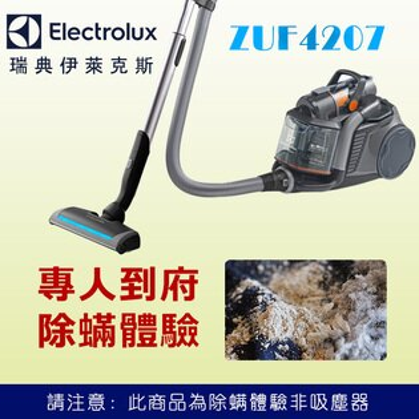 Electrolux伊萊克斯頂級電動除螨吸塵器ZUF4207ACT 專人到府除塵蟎體驗