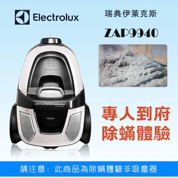 Electrolux 伊萊克斯龍捲風極靜輕量除螨吸塵器ZAP9940專人到府除塵蟎體驗