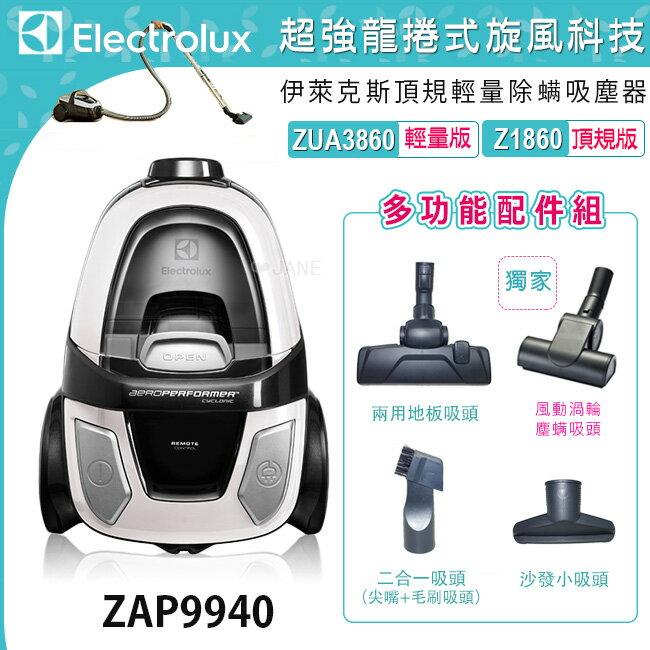 Electrolux 伊萊克斯龍捲風極靜輕量除?吸塵器 ZAP9940(Z1860頂規版)