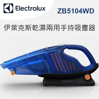 ZB4106WD / ZB-4106WD  Electrolux 伊萊克斯旋風手持吸塵器