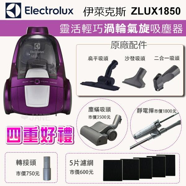 【福利品】Electrolux伊萊克斯輕巧靈活集塵盒吸塵器ZLUX1850【送靜電撣+氣動除螨渦輪+轉接頭+5片活性碳濾網】