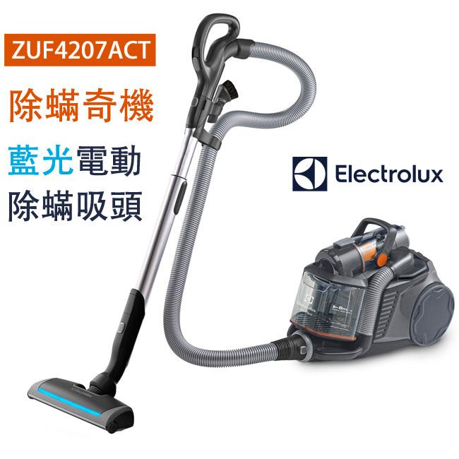 ZUF4207ACT  Elecrolux 伊萊克斯除螨吸塵器 0