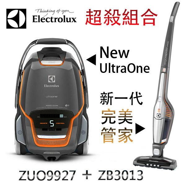 ZUO9927 Electrolux 伊萊克斯 New UltraOne 旗艦級極靜電動除螨吸塵器 + 新一代完美管家無線直立式吸塵器ZB3013-鋼鐵灰【超殺組合】