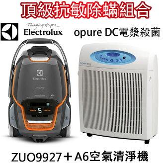 Electrolux 伊萊克斯 ZUO9927  New UltraOne 旗艦級極靜電動除螨吸塵器 + Opure DC節能電漿高效能HEPA空氣清淨機A6【頂級組合】