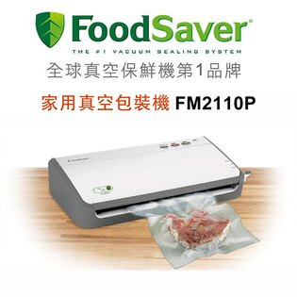 美國FoodSaver 家用真空包裝機 FM2110P