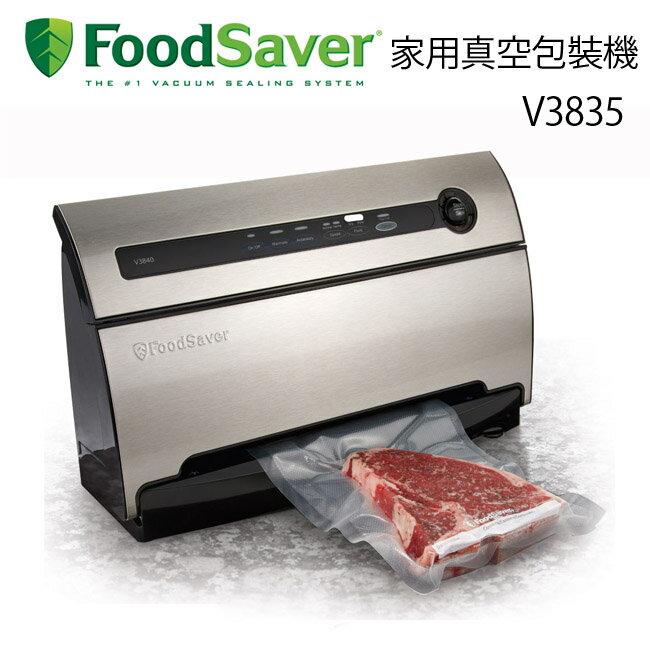 FoodSaver 家用真空包裝機 V3835 - 限時優惠好康折扣