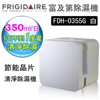 梅雨季除溼防霉防螨週邊商品推薦美國Frigidaire 富及第 節能晶片光觸媒清淨除濕機 FDH-0355G