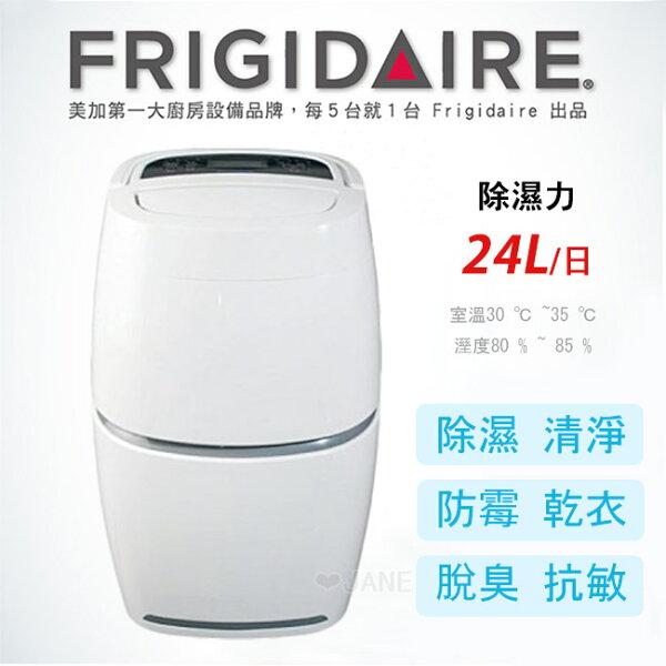 FDH-2501YC 美國Frigidaire 25L微電腦高效能清淨除濕機