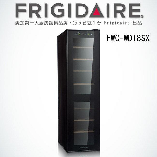 美國富及第Frigidaire Dual-zone 18瓶裝質感雙溫酒櫃 FWC-WD18SX - 限時優惠好康折扣