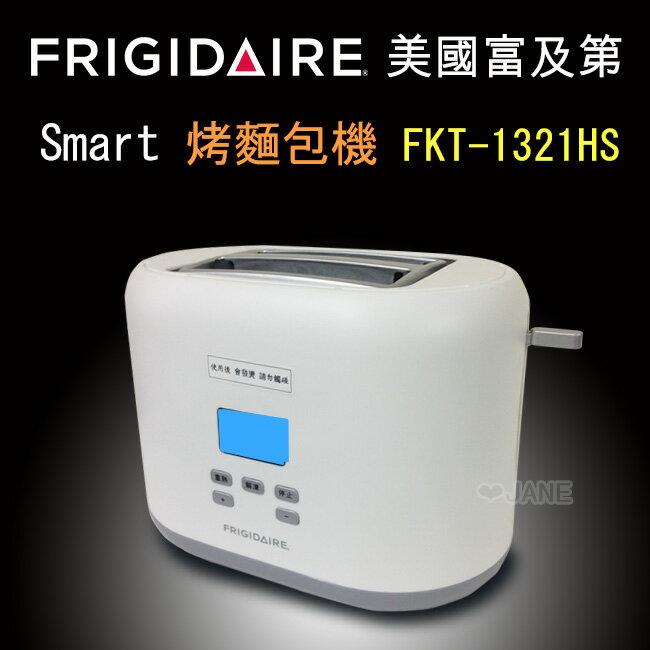 Frigidaire 美國富及第 智慧型烤麵包機(可烤厚片) FKT-1321HS ★重新加熱功能 不必擔心烤過焦 0