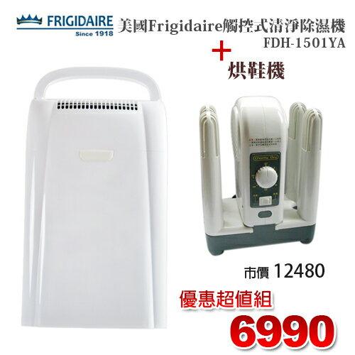 美國Frigidaire 15L節能清淨除濕機FDH-1501YA+外銷日本-烘乾 / 烘鞋機