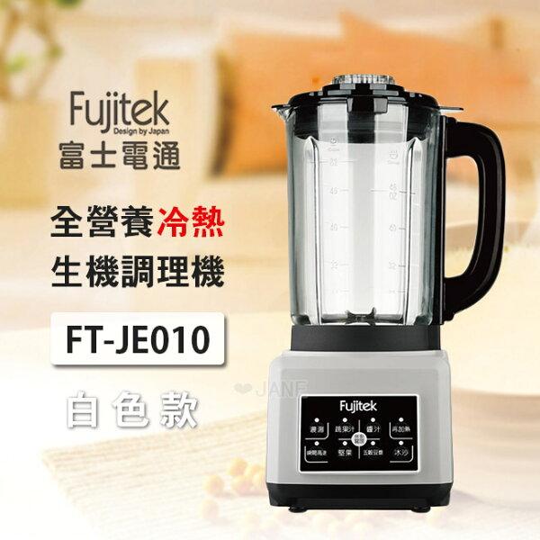 Fujitek富士電通 全營養冷熱生機調理機 FT-JE010 白色
