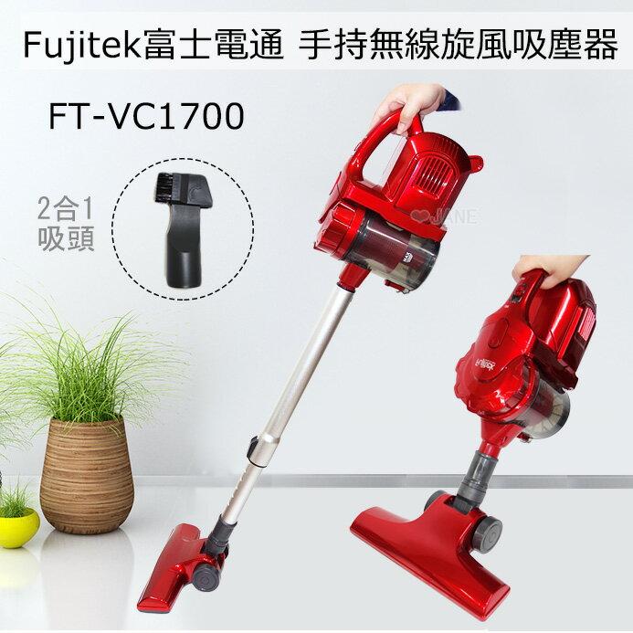 Fujitek富士電通手持無線旋風吸塵器FT-VC1700 0
