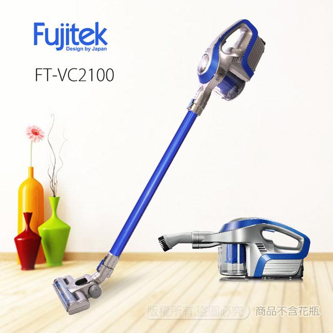 Fujitek富士電通 無線手持除螨吸塵器FT-VC2100  快充4小時/國際電壓/多款配件 - 限時優惠好康折扣