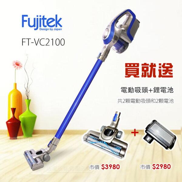Fujitek富士電通無線手持除螨吸塵器FT-VC2100【加贈鋰電池+原廠電動除螨吸頭】