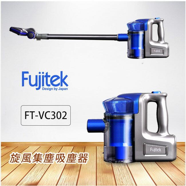 Fujitek富士電通手持直立旋風吸塵器FT-VC302 藍色 - 限時優惠好康折扣