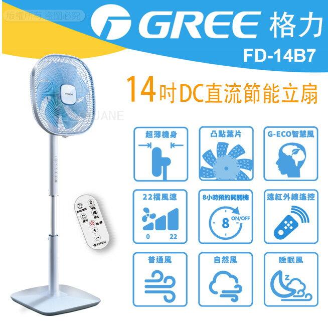 Gree格力14吋DC直流節能立扇電風扇 FD-14B7 - 限時優惠好康折扣