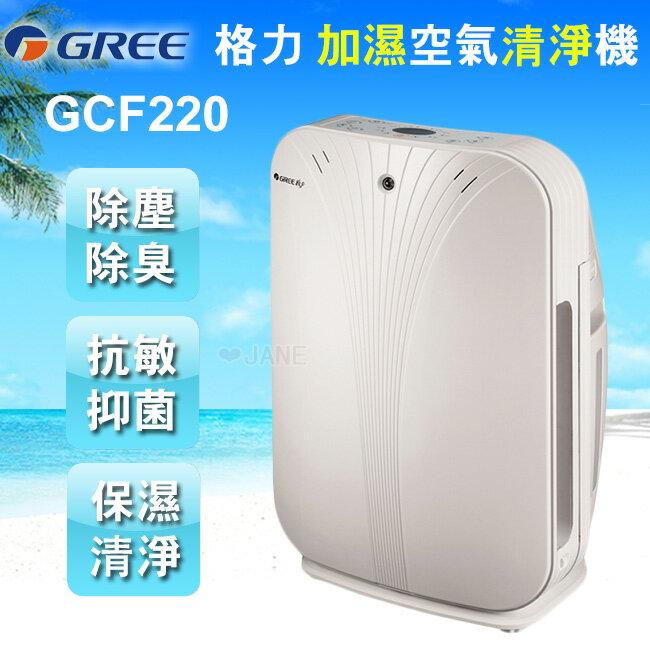 GREE 格力 加濕空氣清淨機 GCF220 0