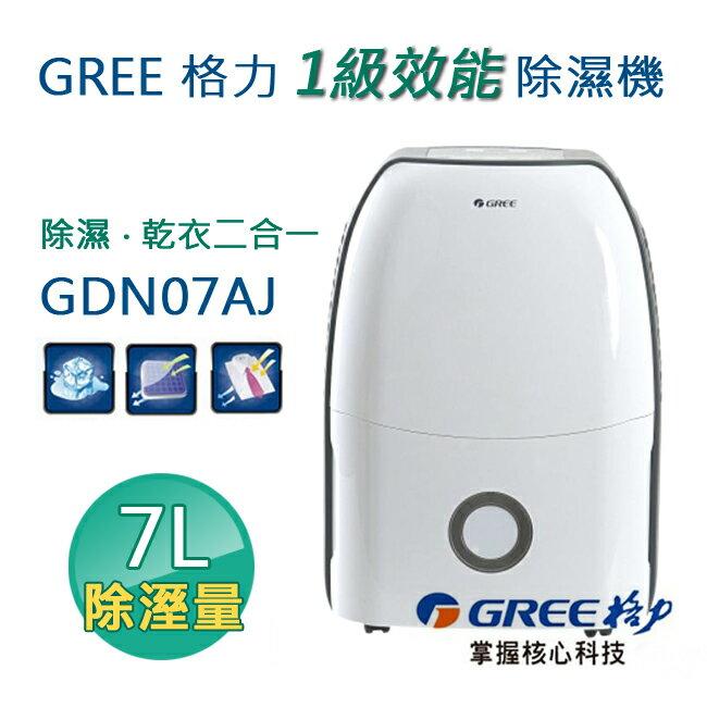 【現貨】GREE 格力 1級效能除濕機7公升 GDN07AJ 0