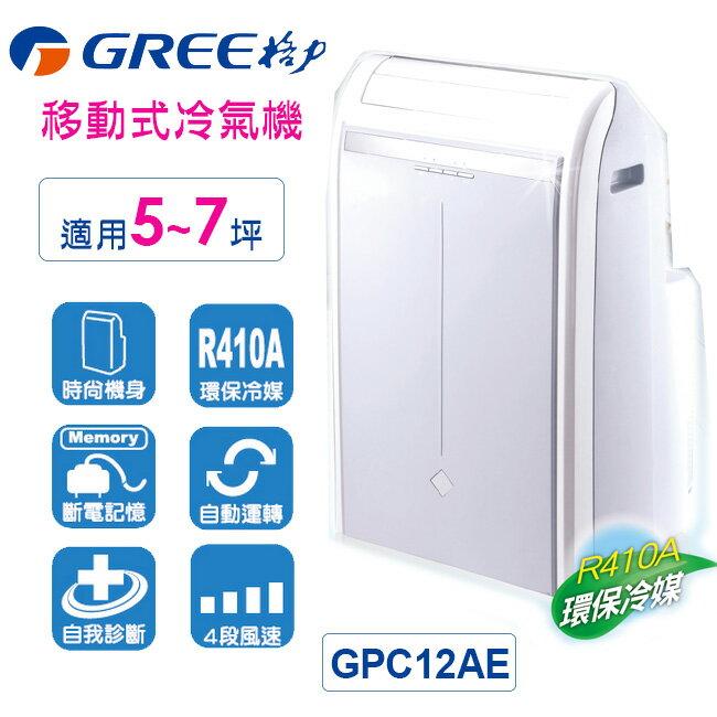 GREE 格力移動式空調機 冷氣機 5-7坪適用免安裝(GPC12AE) 0