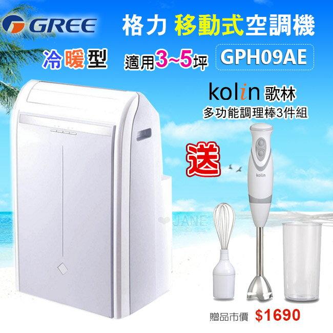 【送歌林調理棒3件組】GREE 格力 移動式空調機冷暖型 3-5坪適用免安裝(GPH09AE) - 限時優惠好康折扣