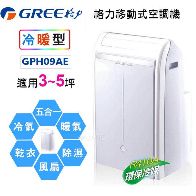 GREE 格力 移動式空調機冷暖型 3-5坪適用免安裝(GPH09AE) - 限時優惠好康折扣
