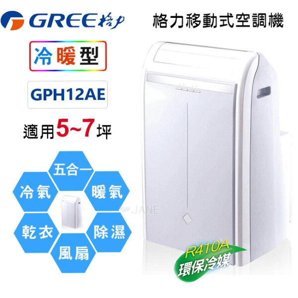 GREE 格力移動式空調機冷暖型5-7坪適用免安裝(GPH12AE)