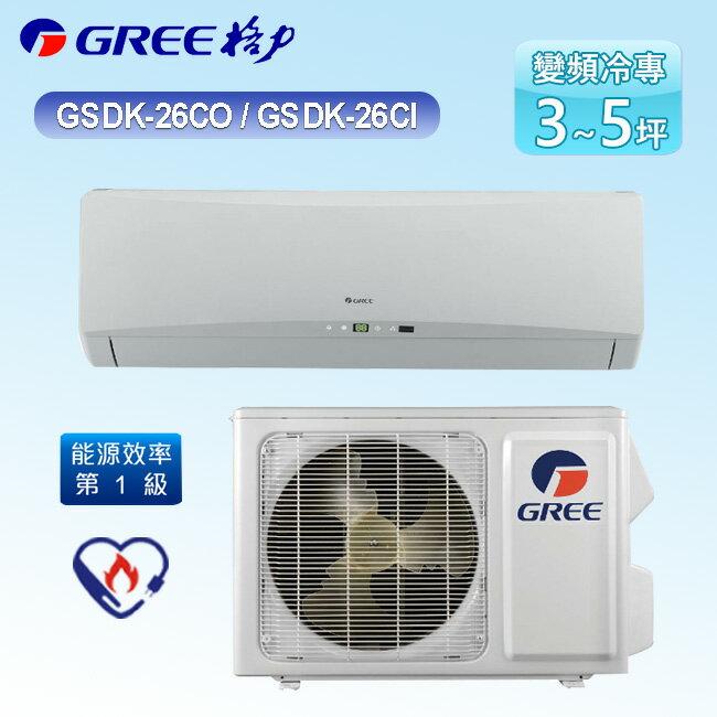 GREE 格力 3-5坪 旗艦型變頻冷專分離式冷氣GSDK-26CO/GSDK-26CI - 限時優惠好康折扣