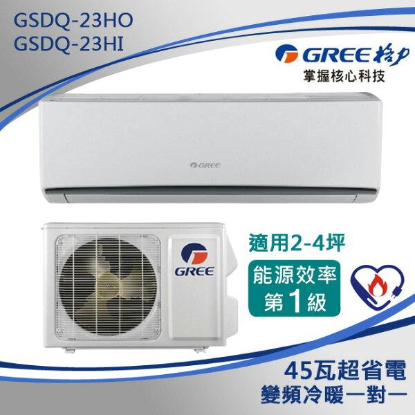 GREE格力 2-4坪 精品型變頻冷暖分離式冷氣 GSDQ-23HO/GSDQ-23HI