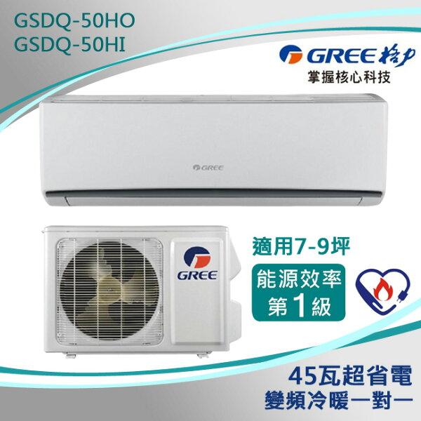 GREE格力 7-9坪 精品型變頻 冷暖分離式冷氣 GSDQ-50HO/GSDQ-50HI