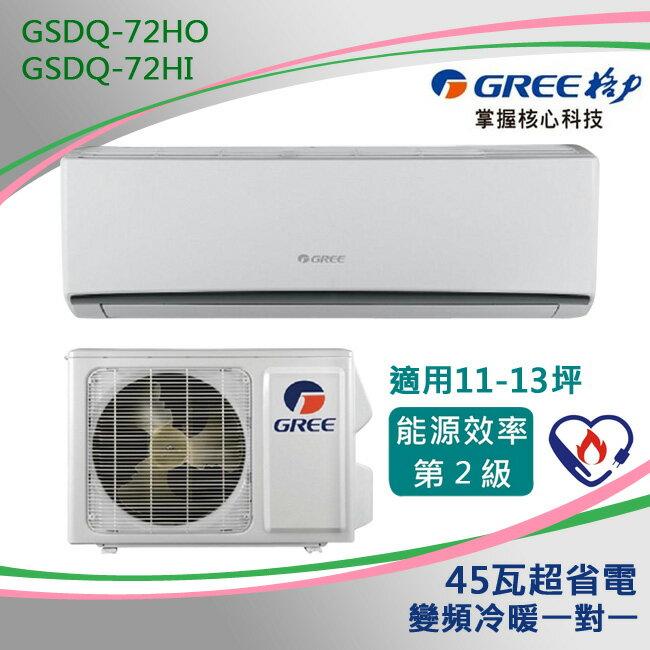 GREE格力 11-13坪 精品型變頻 冷暖分離式冷氣 GSDQ-72HO/GSDQ-72HI 0