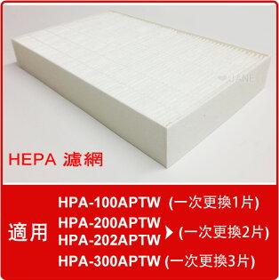 HEPA濾心1入適用Honeywell HPA-100APTW/HPA-200APTW/HPA-202APTW/HPA-300APTW等機型(同HRF-R1)