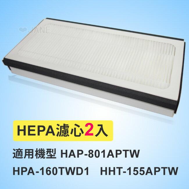 HEPA濾心2入 適用HAP-801APTW/HPA-160TWD1/HHT-155APTW 等機型 - 限時優惠好康折扣