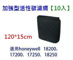 120*15cm 加強型活性碳濾網 適用於Honeywell 17200、17250、18200、18250空氣清淨機等機型 (10片)