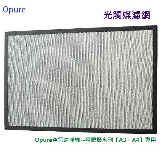 Opure 空氣清淨機【阿肥機--A3、A4】專用 光觸媒濾網