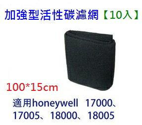 加強型活性碳濾網 適用於Honeywell 18000、18005、17000、17005空氣清淨機等機型(10片)