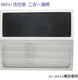 Opure 迷你阿肥機【A1-2011A】專用HEPA+活性碳二合一濾網(單片)