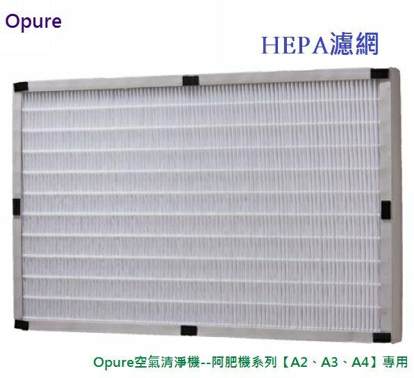 Opure 空氣清淨機【阿肥機---A2、A3、A4】專用 HEPA濾網 - 限時優惠好康折扣