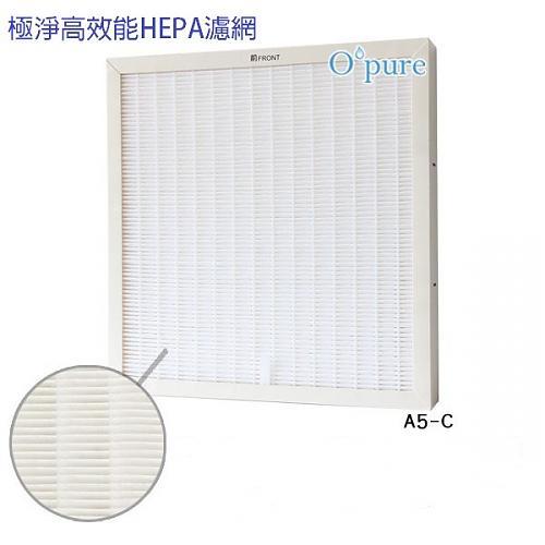Opure 空氣清淨機【A5】專用 HEPA濾網 - 限時優惠好康折扣
