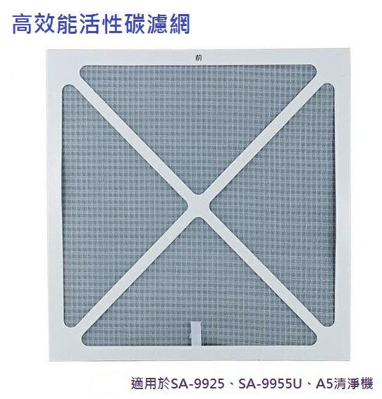 第一代/第二代 大王空氣清淨機適用 高效能活性碳濾網【適用型號:SA-9925 / SA-9955U)】 0
