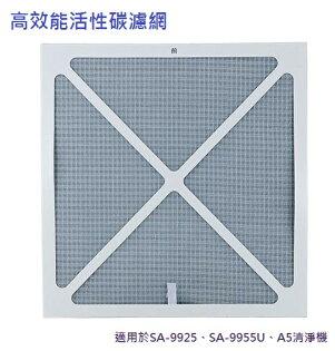 第一代/第二代 大王空氣清淨機適用 高效能活性碳濾網【適用型號:SA-9925 / SA-9955U)】