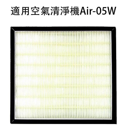 【HEPA濾心】適用佳醫超淨空氣清淨機Air-05W機型 0