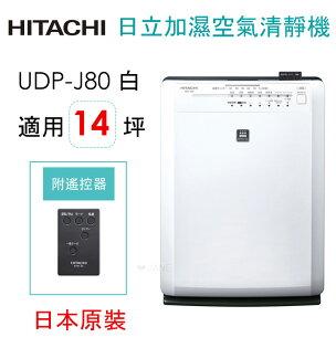 HITACHI 日立日本原裝脫臭加濕抗敏清靜機UDP-J80